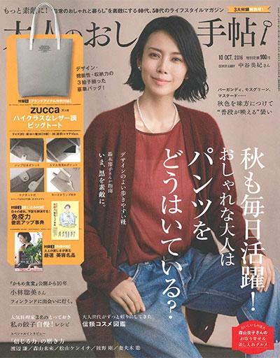 大人のおしゃれ手帖201610-0
