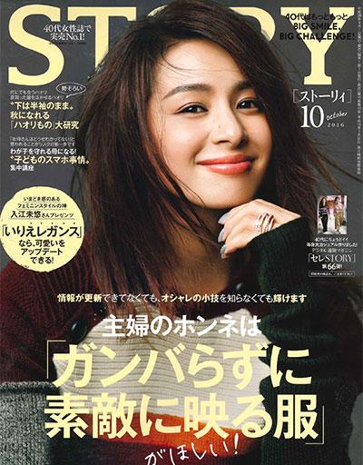 STORY201610-0