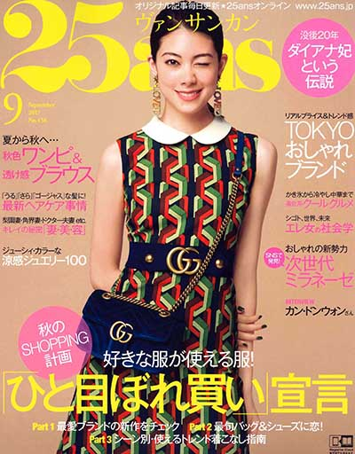 25ans 9月号COVER