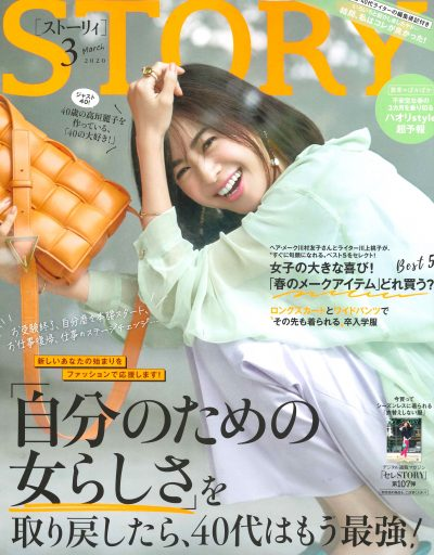 STORY3月号COVER