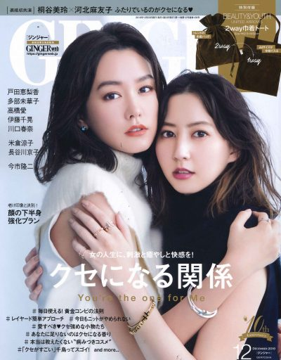 GINGER 12月号COVER