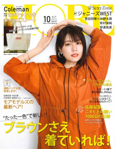 MORE 10月号COVER