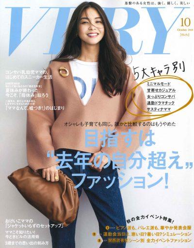 VERY 10月号COVER