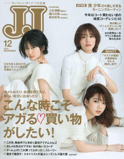 JJ 12月号 表紙