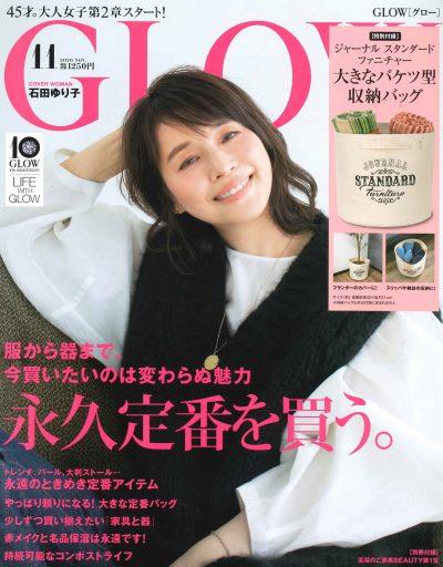 GLOW11月号COVER