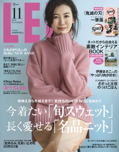 LEE 11月号COVER