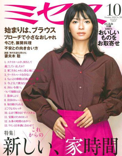 ミセス10月号COVER